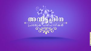 Onam Avittam Day Title 2011 by Rishipanjami