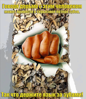 Talking Shit Can Result In Tooth Loss Poster by MrAngryDog