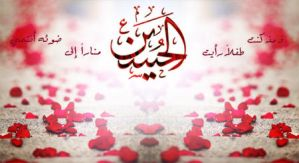 Imam Hussain path by Soul-of-life