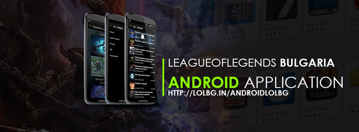 League of Legends Bulgaria Android App Cover by ggeorgiev92