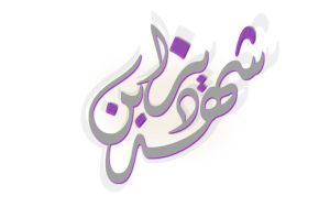 Shahd Design by MUSEF