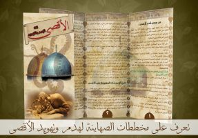 aqsa brochure final by ahmadhasan