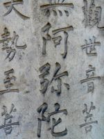Tokyo 2009: Stone Carving by Meagan-Marie
