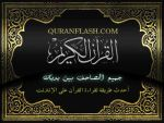 Quran flash by Hlloi