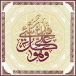 Allah, The All-Mighty by calligrafer
