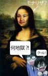 What the ?? what happen to monalisa ?? by donniebernadi