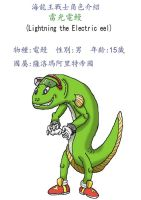 Lightning the Electric eel by Chen-Bo-Quan