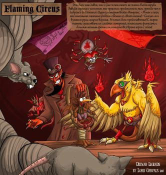 Flaming Circus by Garvals