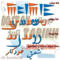 Iranian Linguist Font Pack by absdostan