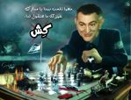 Mubarak Chess by HaithamGhorab