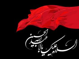 Imam HUssein's flag by islamicwallpers