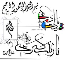 Arabic Calligraphy other scripts by anime-master-96
