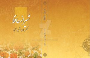 hafez book cover by jahangiri