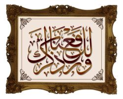 The Great Prophit Muhammad by calligrafer