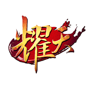 yaotian logo by ioutgame