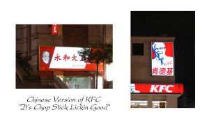 Chinese KFC by kaiack