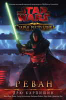 The Old Republic - Revan. Russian Book Cover by DGalious