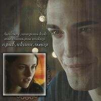 Twilight in quotations (in Russian) by ORLOVAkrap