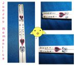 junjou chopsticks by Erurainia