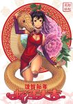 Chinese New Year/ Year of the Snake greeting card by ShinRyuShou