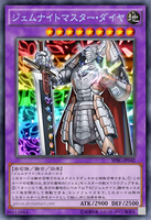 [OCG]Gem-Knight Master Diamond by grezar