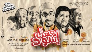 3SAL ESWED PRESS AD by mohamedsaleh