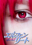 Elfen Lied poster mock up by ToxicTeardrops