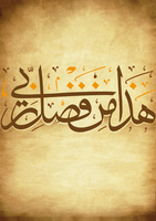 arabic caligraphy by ismail20
