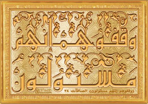 Islamic calligraphy and decorative arts by alrassamphoto