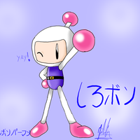 Bomberman by SailorBomber