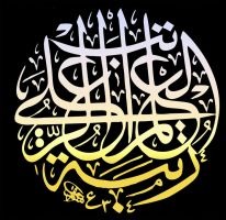 ottomans calligraphy 3 by ademmm