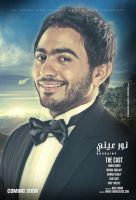 Nour3iny Movie Poster .. by adriano-designs