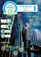 cover of my market magazine by moslima
