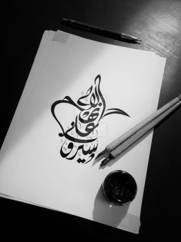 calligraphy by shoair
