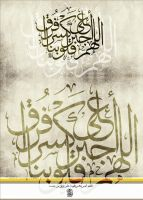 Islamic Calligraphy by MUSEF