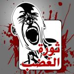 Egyptian Revolution of Anger by MASGraphics
