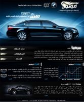 arab motors by ahmedmagdi
