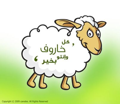 happy eid by caredes