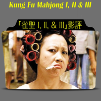 Kung Fu Mahjong Collection by Jass8