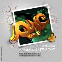 al3deem by wardany