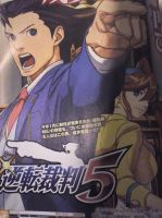 Ace Attorney 5 by cellamare