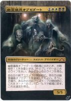 MTG Altered Card_Obzedat, Ghost Council by GhostArm1911