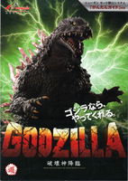 Godzilla cr cover art by ultimategodzilla