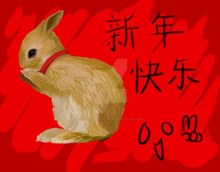 Happy Chinese New Year by totallyunmotivated