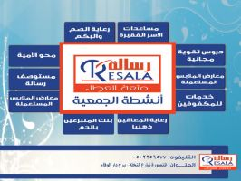 resala ad in magazine by moslima