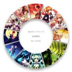 Color Wheel by Rosuuri