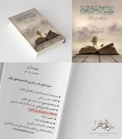 Book cover | 2014 by Bani-Hashim