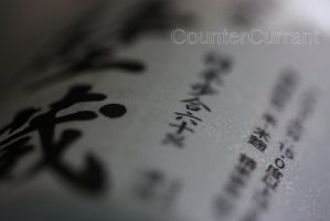 Sake by CounterCurrant