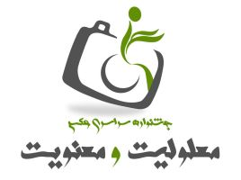 logo Photo festival on disability and spirituality by isfahangraphic