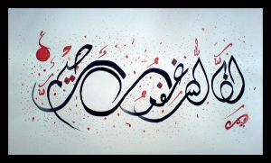 Calligraphy 03 by haiderali